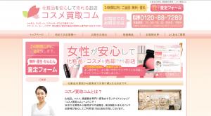 コスメ買取コムリニューアルオープン(*´▽`*)