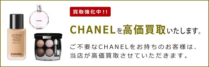 シャネル(CHANEL)の化粧品を買取強化中