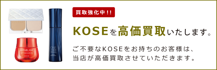 コーセー(KOSE)を買取強化中