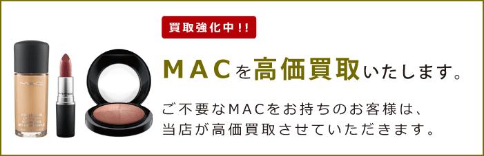 M・A・C(マック)を買取強化中