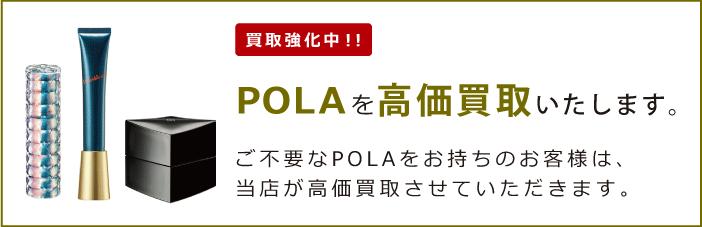 ポーラ(POLA)を買取強化中