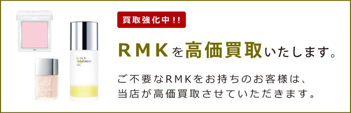 RMK(アールエムケー)を買取強化中