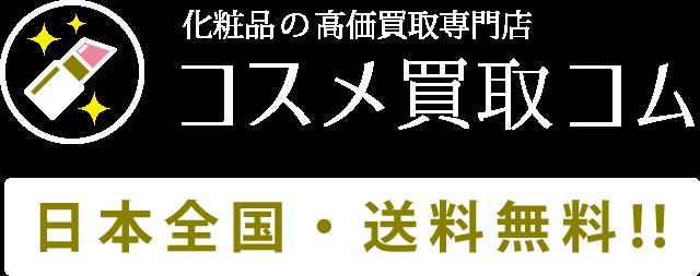 コスメ買取コムのロゴ
