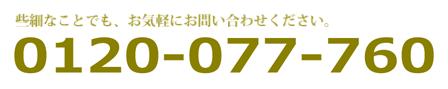 0120-077-760