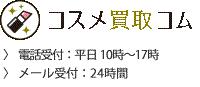 コスメ買取コムロゴ