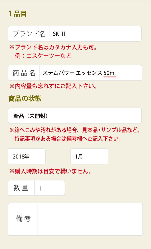 査定フォームの記入例